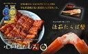 【ふるさと納税】限定20!岐阜鰻たむろ極うなぎ蒲焼1尾+活茹たらば蟹セット...