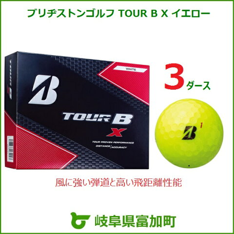 【ふるさと納税】ゴルフボール ★2017年新作★ ブリヂストンゴルフ TOUR B X Bマーク イエロー 3ダース 8BYXJ