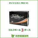 【ふるさと納税】ゴルフボール タイトリスト PRO V1 3ダース...