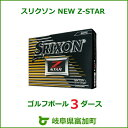【ふるさと納税】ゴルフボール スリクソン NEW Z-STA...