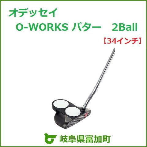 【ふるさと納税】ゴルフ オデッセイ O-WORKS パター 2Ball スーパーストローク Pistol GT グリップ 34インチ