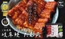 【ふるさと納税】うなぎ たむろ 国産 蒲焼 1.5尾 約3人...