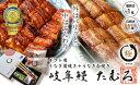 """【ふるさと納税】岐阜鰻たむろ""""極""""〈ギフト用〉うなぎ蒲焼き1..."""