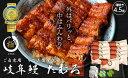 """【ふるさと納税】岐阜鰻たむろ""""極""""〈自宅用〉うなぎ蒲"""