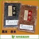 【ふるさと納税】赤米&黒米セット(200g×5袋×2種類) 健康ごはんお米セット