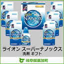 【ふるさと納税】ライオン スーパーナノックス 洗剤 ギフト