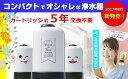 【ふるさと納税】コンパクトでオシャレな浄水器パニエ・ド・フル...