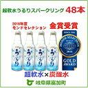 【ふるさと納税】超軟水うるりスパークリング 超軟水と炭酸水のコラボレーション! 48本