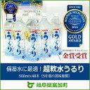 【ふるさと納税】備蓄水に最適!超軟水うるり500ml×24本...