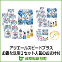 【ふるさと納税】アリエールスピードプラスお得な洗剤3セット人...