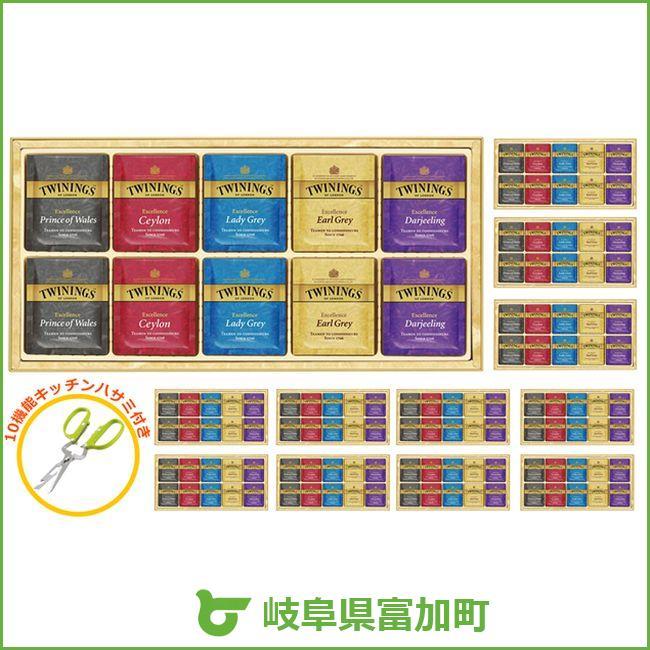 【ふるさと納税】英国紅茶の老舗トワイニングのティーバッグ詰合せまとめ12