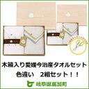【ふるさと納税】今治タオルセット木箱入り贈答用生コットン2セット おまけ...