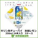 【ふるさと納税】キリン缶チューハイ 氷結レモン 350ml2...