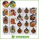 【ふるさと納税】缶つま 人気商品20種類セット