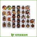 【ふるさと納税】缶つま 人気商品30種類セット