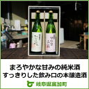 【ふるさと納税】純米酒「半布里戸籍」・本醸造酒「加治田城」2...