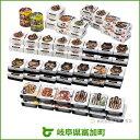 【ふるさと納税】缶つま 人気商品30種類セット×2