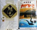 【ふるさと納税】岐阜県産 ハツシモ コシヒカリ 白米 各5k...