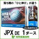 【ふるさと納税】ミズノ ゴルフボール JPX DE パールホ...