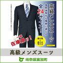 【ふるさと納税】高級メンズスーツ(掲載6商品から1着) 春夏...