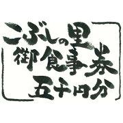 【ふるさと納税】こぶしの里お食事券5,000円分(1,000円×5枚+おまけ付)