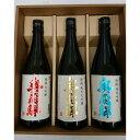 【ふるさと納税】奥飛騨特選酒3本セット
