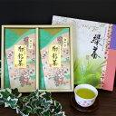 【ふるさと納税】菊泉本舗 特選! 美濃白川茶詰合せ 80g×2袋