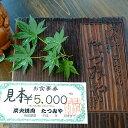 【ふるさと納税】飛騨牛料理指定店 『炭火焼肉たつみや』お食事券 5,000円分