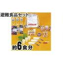【ふるさと納税】防災避難食品セット(6食分)