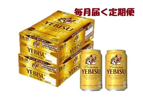 【ふるさと納税】サッポロヱビスビール350ml×24缶×2ケースが毎月1回届く定期便