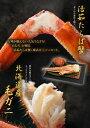 【ふるさと納税】活茹たらば蟹+北海道雄武産毛ガニセット...