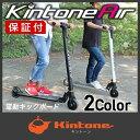 ショッピングふるさと納税 米 【ふるさと納税】kintone電動キックボード キントーンエアー(白)