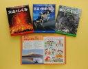 ショッピングふるさと納税 米 【ふるさと納税】火山ビジュアルガイド