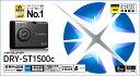 【ふるさと納税】ドライブレコーダーDRY-ST1500c