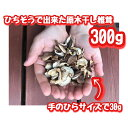 【ふるさと納税】※七宗で作った原木干し椎茸300g...