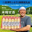 【ふるさと納税】山ちゃんの『甘酒』6本セット...