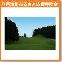 【ふるさと納税】むらさき野カントリークラブ(ゴルフプレー割引券)