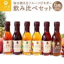 【ふるさと納税】 果実酢 ビネガー フルーツ お酢 酢 お料理 毎日使える 飲み比べセット ヨーグル