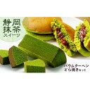 【ふるさと納税】静岡抹茶スティックバウム&抹茶どら焼き 【お...