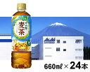 【ふるさと納税】アサヒ「十六茶麦茶」660ml×24本セット ノンカフェイン 茶 静岡県富士宮市