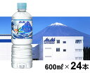 【ふるさと納税】「アサヒ おいしい水」富士山のバナジウム天然水 600ml×24本セット ミネラルウ...