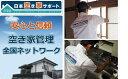 【ふるさと納税】富士宮市【お試し3ヶ月間】空き家管理サービス(マンション管理プラン)