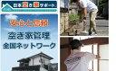 【ふるさと納税】富士宮市【お試し3ヶ月間】空き家管理サービス(スタンダードプラン)