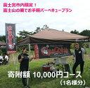 【ふるさと納税】富士宮市内限定! 富士山の麓でお手軽バーベキュープラン 1万円コース(BBQ1人前)