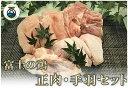 【ふるさと納税】鶏肉 ももなど 静岡県産銘柄鶏「富士の鶏」正...