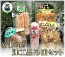 【ふるさと納税】静岡県産銘柄鶏「富士の鶏」加工品冷凍セット ...