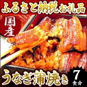 【ふるさと納税】楽天ランキング1位★静岡県 うなぎのたなか うなぎ蒲焼7食 国産うなぎ蒲焼き