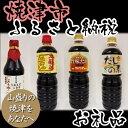 【ふるさと納税】001-007 うめえぞシリーズ醤油と国産丸大豆醤油・調味料セット