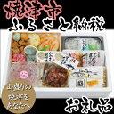 【ふるさと納税】001-016 焼津丸又の味詰め合わせセット