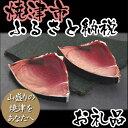 【ふるさと納税】001-031 焼津ミナミマグロ薄切りブロックBコース